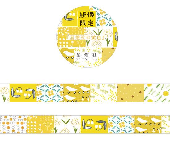 商品画像-紙博限定マスキングテープ-星燈社の黄色.jpg