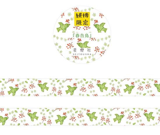 商品画像-紙博限定マスキングテープ-春告鳥.jpg