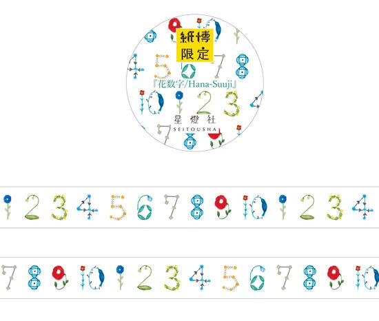 商品画像-紙博限定マスキングテープ-花数字(白).jpg
