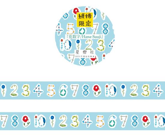 商品画像-紙博限定マスキングテープ-花数字(青).jpg