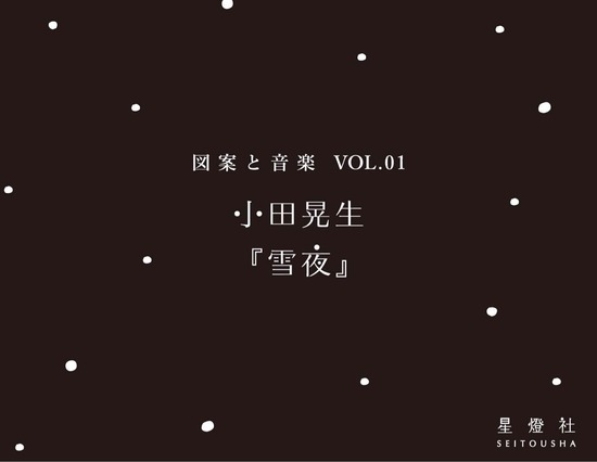 図案と音楽-雪夜.jpg