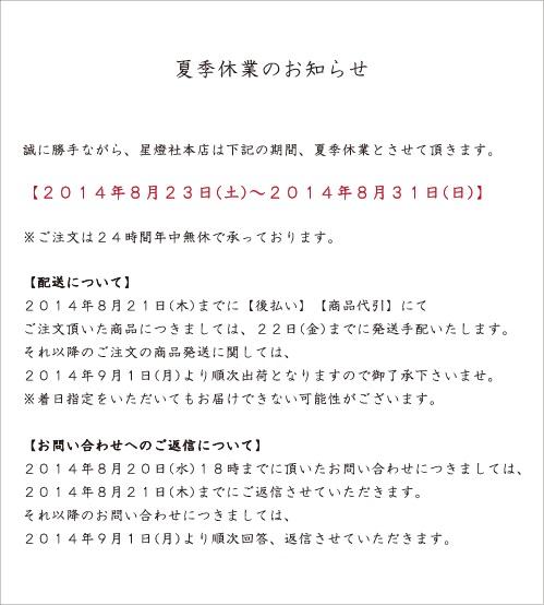 夏季休業.jpg