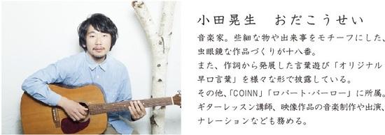 小田さんトップ画.jpg
