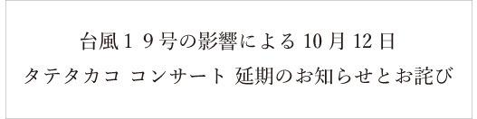 延期のお詫び.jpg