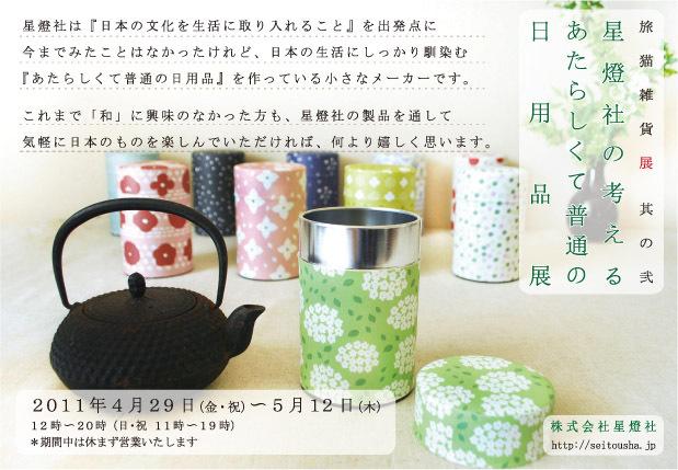 旅猫雑貨展其の弐-DMデータ.jpg