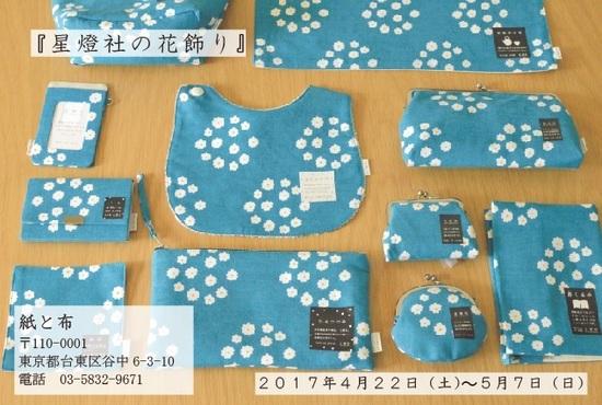 星燈社の花飾り.jpg