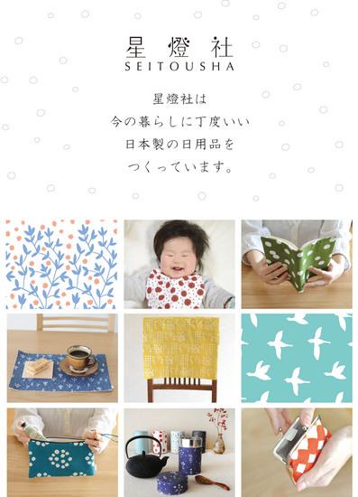 星燈社ブランドポップ.jpg