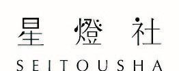 星燈社ロゴ.jpg