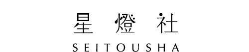 星燈社ロゴ3.jpg