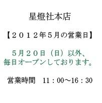 星燈社本店5月.jpg