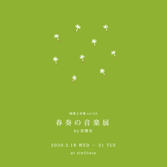 春奏の音楽展-001.jpg