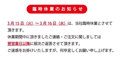 臨時休業のお知らせ.jpg