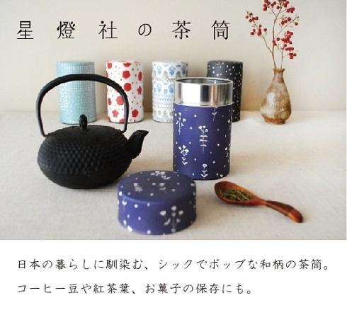 茶筒.jpg