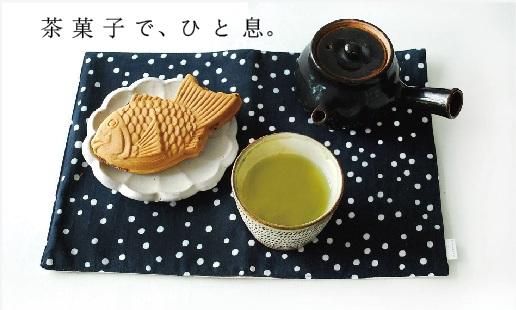 茶菓子でひと息-トップ.jpg