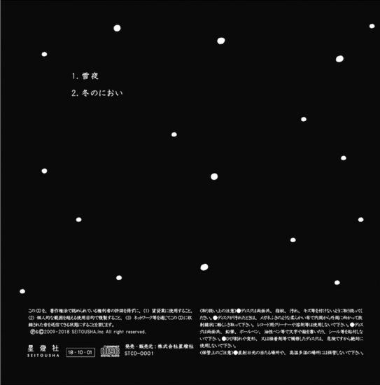 雪夜ジャケット2.jpg