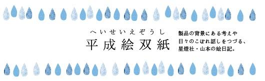 EZOUSHI-KIJITOP.jpg
