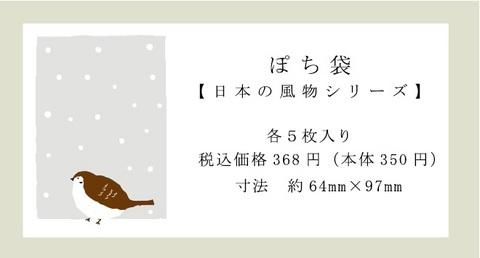 HUBUTSU-POCHI.jpg