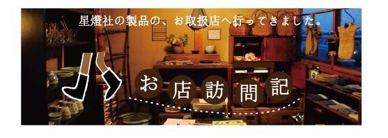 OMISEHOUMON-TOP.jpg