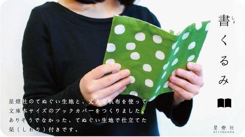 SHO-KURUMI.jpg