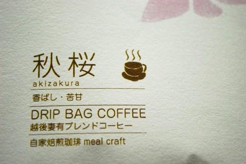 akisakura2.jpg