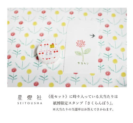 hana-tsuika-002.jpg