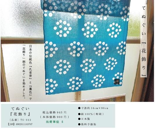 hanakazari-top.jpg