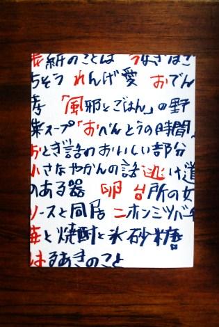 haruaki-kon.jpg