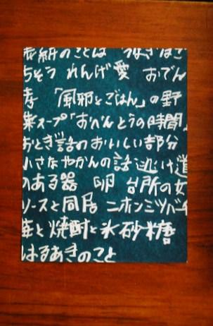 haruaki-midori.jpg