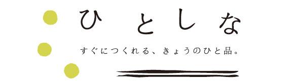 hitoshina.jpg
