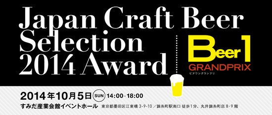 jcbs2014beer1gp_mv.png