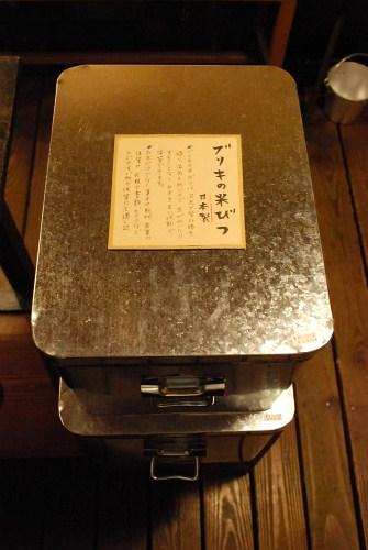 komebitsu-briki.jpg