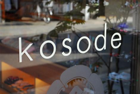 kosode-logo2.jpg