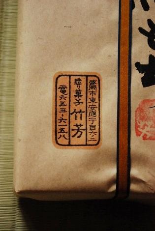 kuromochi-soto2.jpg