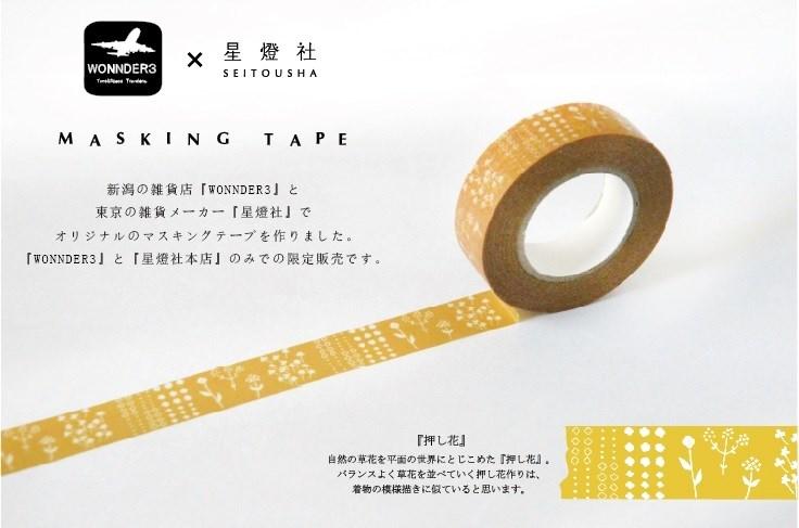 http://seitousha.sakura.ne.jp/sblo_files/seitousha/image/masking-E68ABCE38197E88AB1.jpg