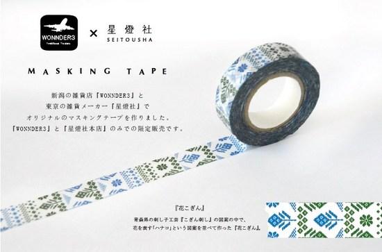 masking-花こぎん.jpg