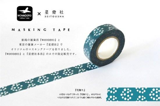 masking-花飾り.jpg