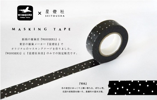 masking-雪夜.jpg
