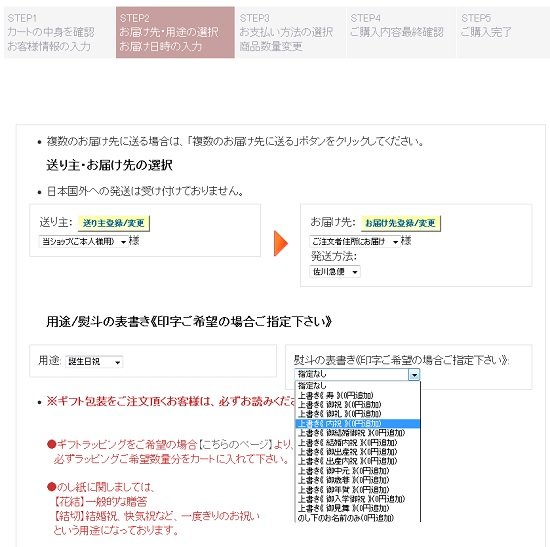 noshi-inji.jpg