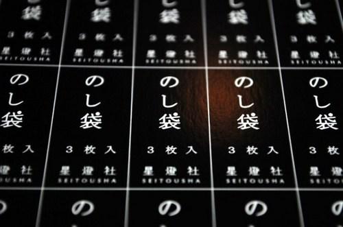 noshihukuro.jpg