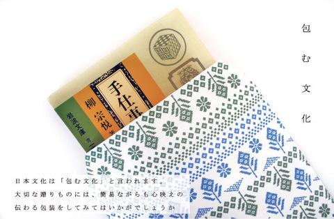 okurimono-hukuro.jpg