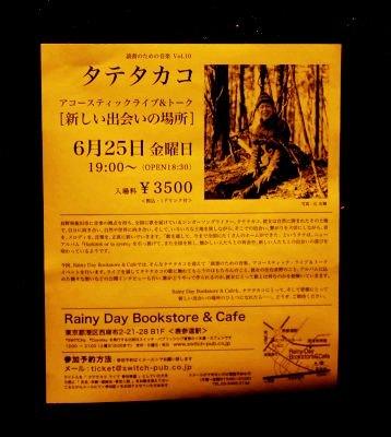 rainyday-tate