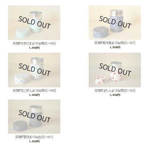 soldout.jpg