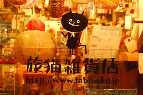 tabineko-nanbu.jpg