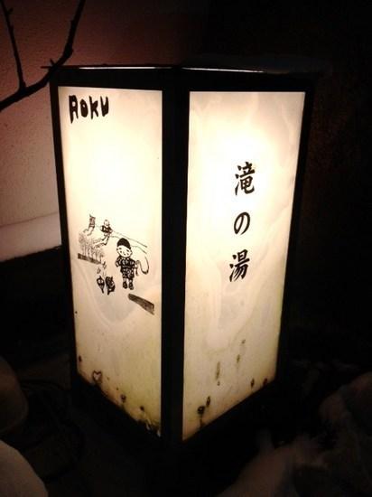 takinoyu-thumbnail2.JPG