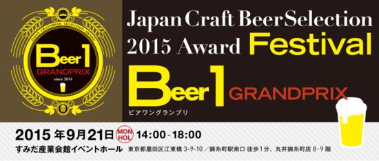 title_beer1gp2015.png
