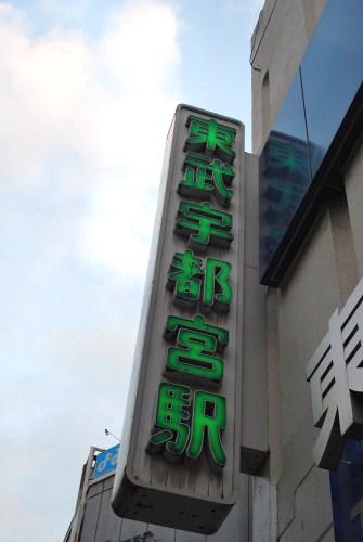 tobu utsunomiya.jpg