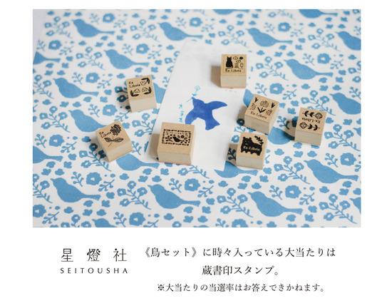 tori-tsuika-003.jpg