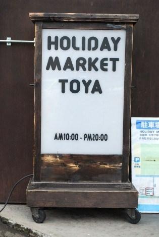 toya-pop.jpg