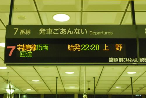 ueno-utsunomiya.jpg